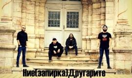 Nie (ZAPIRKA) Drugarite - Rock Band - Bitola, Macedonia