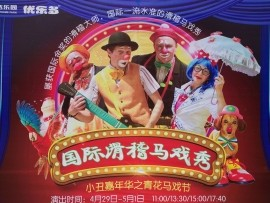 Clown theatre KKDU - Other Comedy Act -