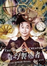 The Wonder Creator - Other Magic & Illusion Act - Taipei, Taiwan
