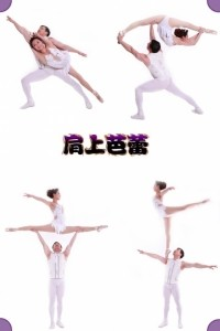 Ballet on shoulders - Acrobalance / Adagio / Hand to Hand Act